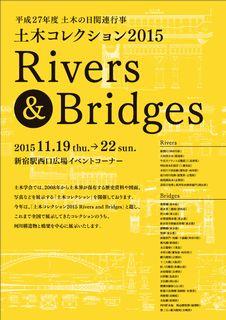 http://dobokore.jsce.or.jp/wp-content/uploads/2015/11/poster2015_riversandbridges.jpg