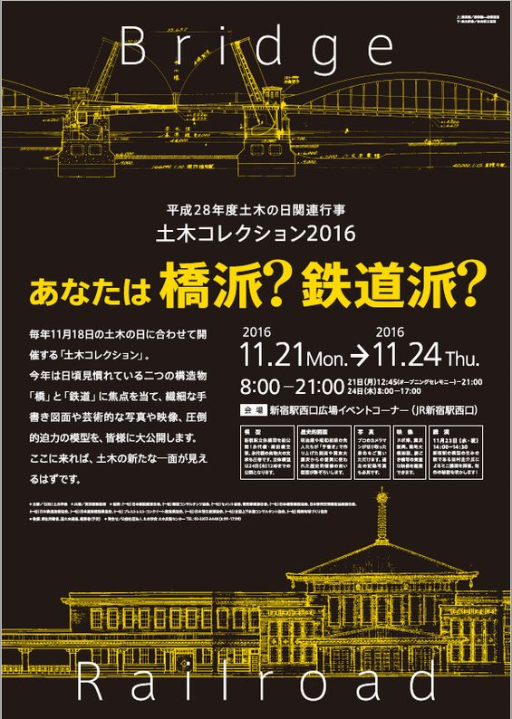 http://dobokore.jsce.or.jp/wp-content/uploads/2016/10/poster.jpg