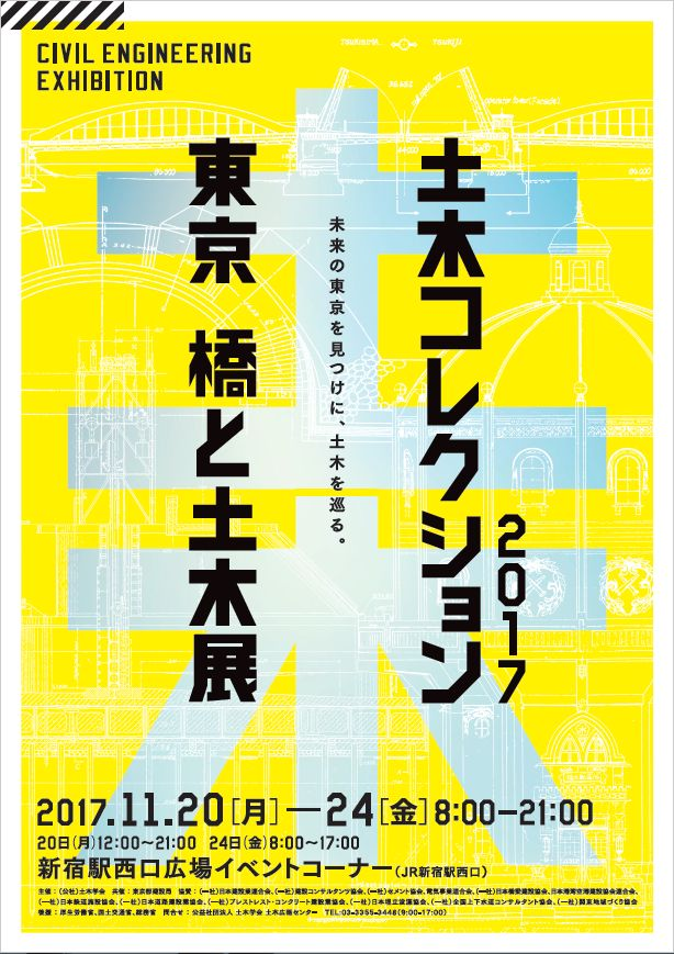 http://dobokore.jsce.or.jp/wp-content/uploads/2017/11/1101_dbc_poster.jpg