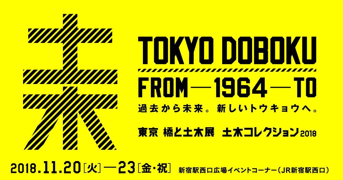 http://dobokore.jsce.or.jp/wp-content/uploads/2018/10/image2.jpg