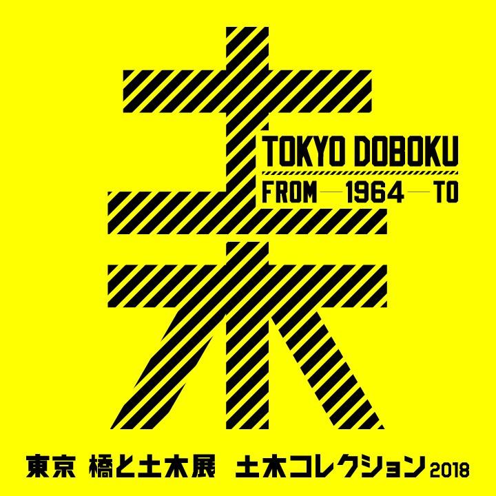 """""""http://dobokore.jsce.or.jp/wp-content/uploads/2018/11/image1.jpg/"""