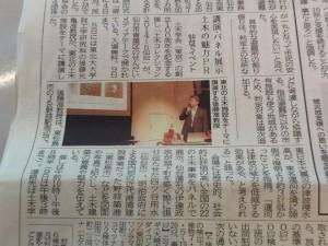 河北新報にパネルトークの模様が掲載されました!