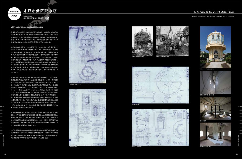 土木コレクション図録/HANDS事例サンプルページ