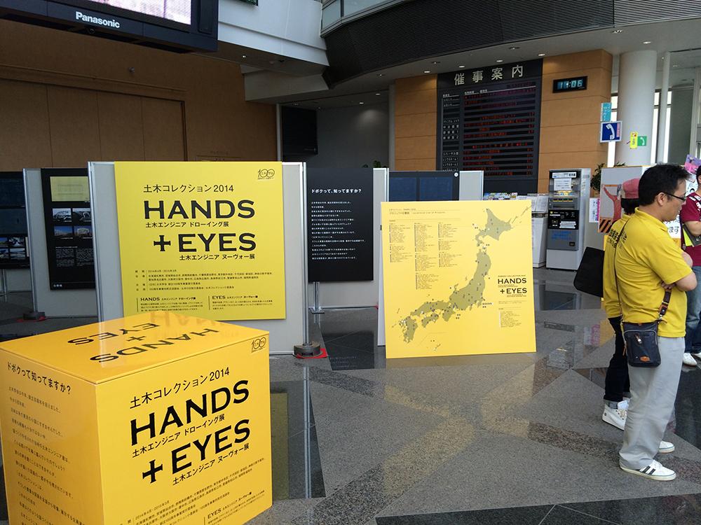 土木コレクションHANDS+EYES 展示入口