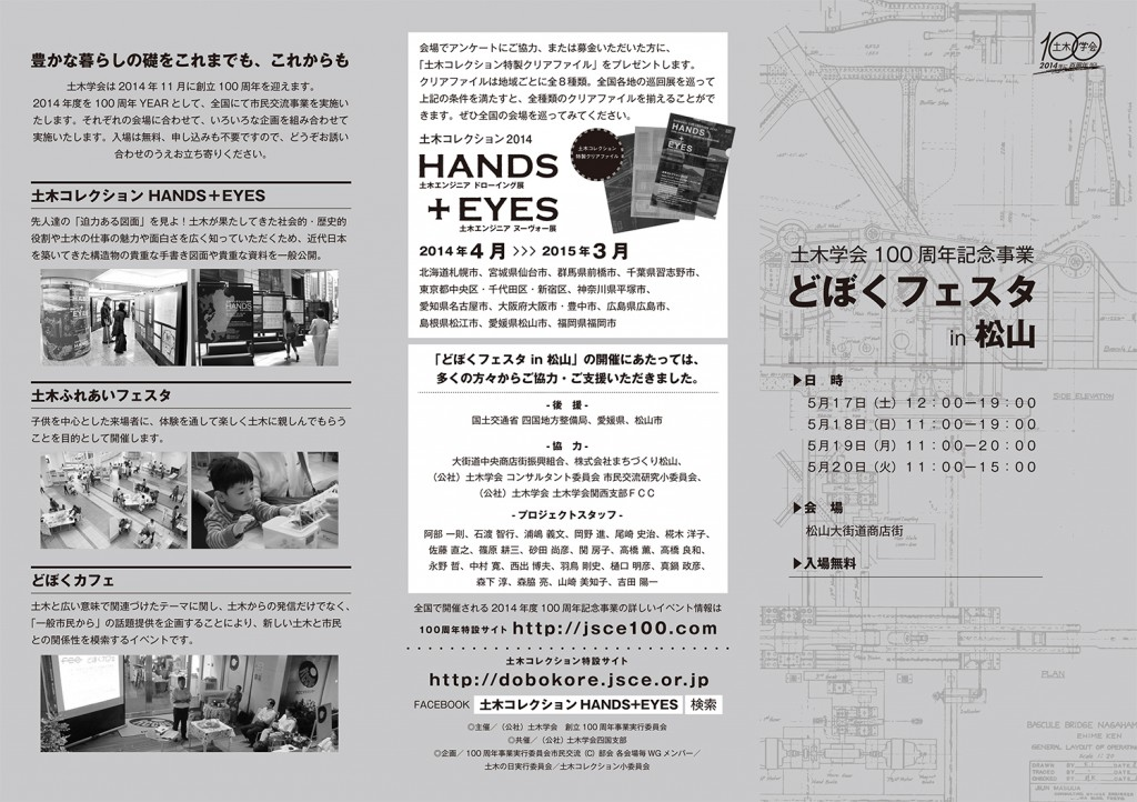 2014どぼくフェスタin松山大街道01