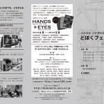 matsuyama_01-150x150