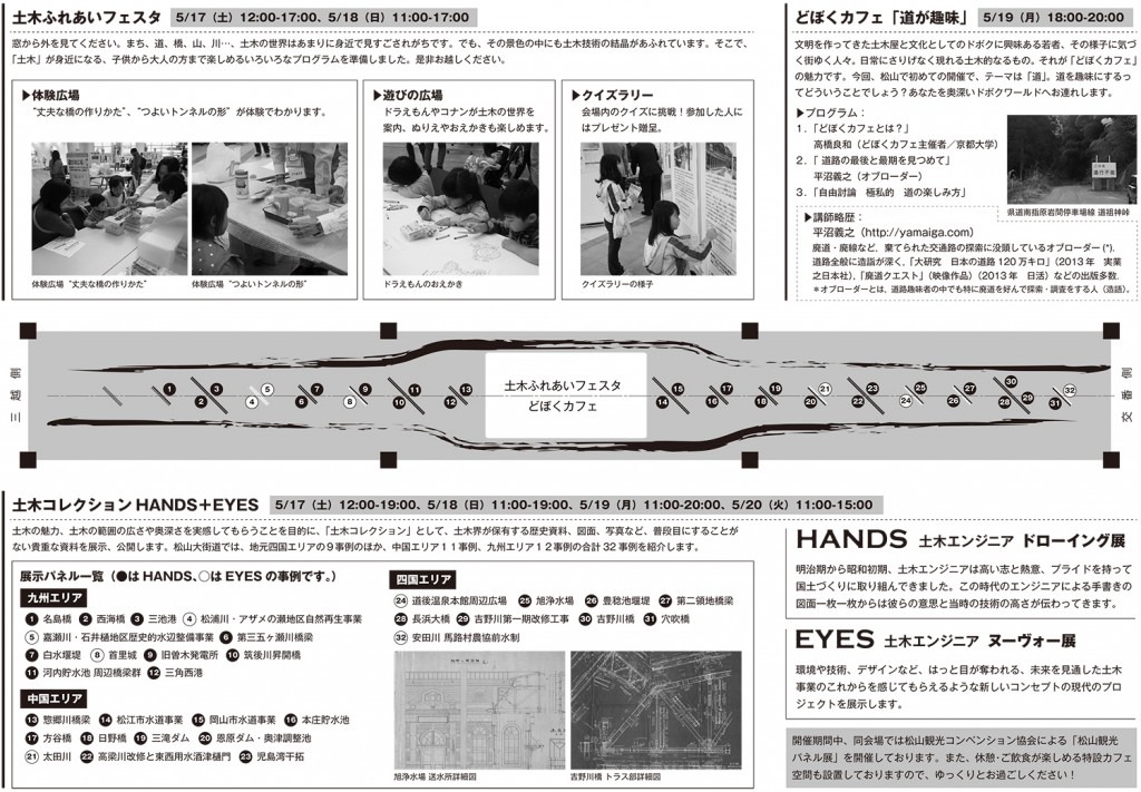 2014どぼくフェスタin松山大街道02