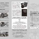 hiroshima_omote-150x150
